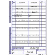 СБ-Z08V1-00 - Кернер спецификация