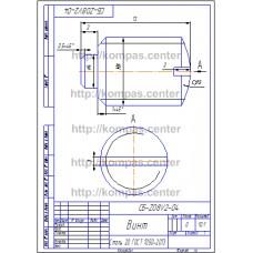 СБ-Z08V2-04 - Винт