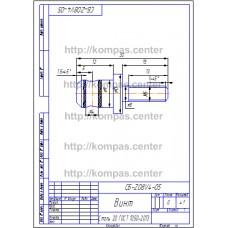 СБ-Z08V4-05 - Винт
