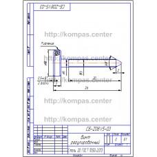 СБ-Z08V5-03 - Винт регулировочный