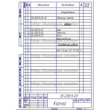СБ-Z08V5-00 - Кернер спецификация