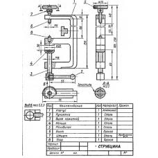СБ-Z09V2-00 - Струбцина