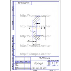 СБ-Z09V2-04 - Кольцо