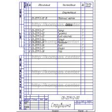 СБ-Z09V2-00 - Струбцина спецификация
