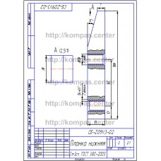 СБ-Z09V3-02 - Планка нижняя
