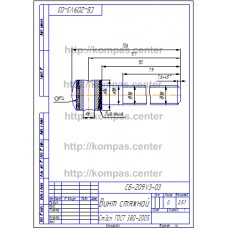 СБ-Z09V3-03 - Винт стяжной