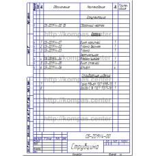 СБ-Z09V4-00 - Струбцина спецификация