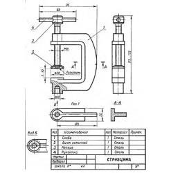 СБ-Z09V5-00 - Струбцина