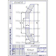 СБ-Z09V5-03 - Кольцо