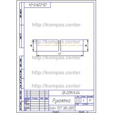 СБ-Z09V5-04 - Рукоятка