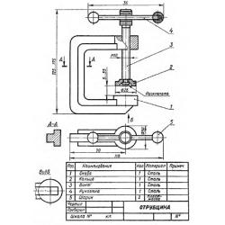 СБ-Z09V6-00 - Струбцина
