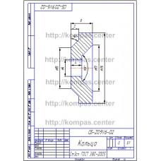 СБ-Z09V6-02 - Кольцо