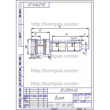 СБ-Z09V6-03 - Винт