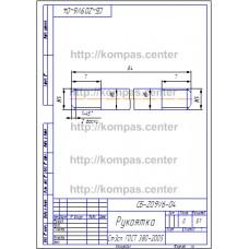 СБ-Z09V6-04 - Рукоятка