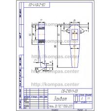 СБ-Z10V1-03 - Захват