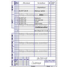 СБ-Z10V1-00 - Съемник спецификация