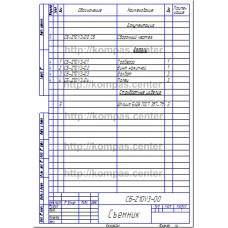 СБ-Z10V3-00 - Съемник спецификация