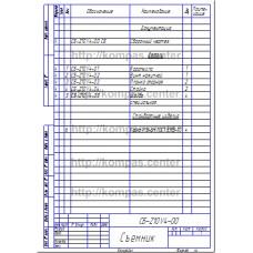 СБ-Z10V4-00 - Съемник спецификация