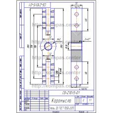 СБ-Z10V5-01 - Коромысло