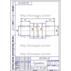 СБ-Z10V6-03 - Рукоятка