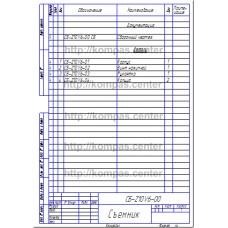 СБ-Z10V6-00 - Съемник спецификация