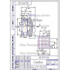 СБ-Z11V1-04 - Головка