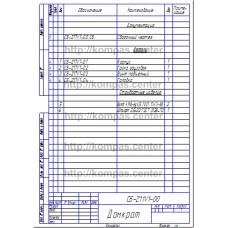 СБ-Z11V1-00 - Домкрат спецификация