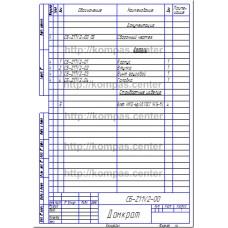 СБ-Z11V2-00 - Домкрат спецификация