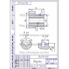 СБ-Z11V3-02 - Втулка