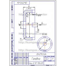 СБ-Z11V3-04 - Головка