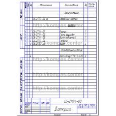 СБ-Z11V4-00 - Домкрат спецификация