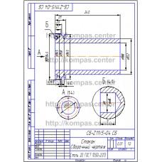 СБ-Z11V5-04 - Стакан