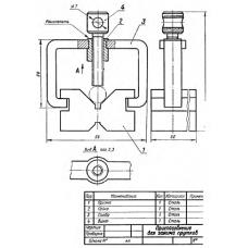 СБ-Z12V1-00 - Приспособление для зажима прутков