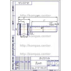 СБ-Z12V1-04 - Винт