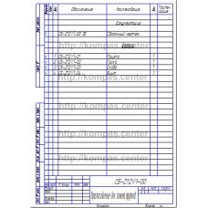 СБ-Z12V1-00 - Приспособление для зажима прутков спецификация