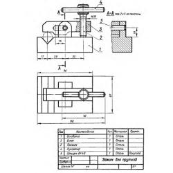СБ-Z12V2-00 - Зажим для прутков