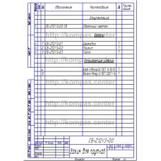 СБ-Z12V3-00 - Зажим для прутков спецификация
