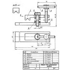 СБ-Z12V4-00 - Зажим для слесарных работ