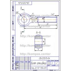 СБ-Z12V5-04 - Болт откидной