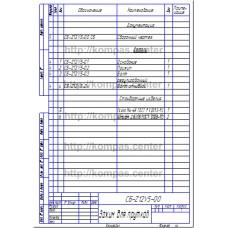 СБ-Z12V5-00 - Зажим для прутков спецификация