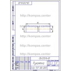 СБ-Z12V6-03 - Рукоятка