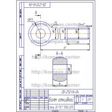 СБ-Z12V6-04 - Болт откидной