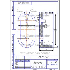 СБ-Z13V3-02 - Крышка