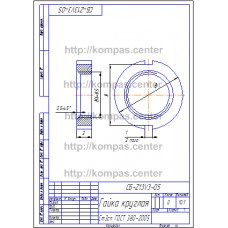 СБ-Z13V3-05 - Гайка круглая