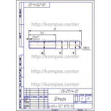 СБ-Z13V4-03 - Штырь