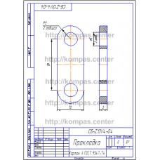 СБ-Z13V4-04 - Прокладка