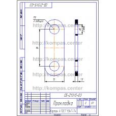 СБ-Z13V5-03 - Прокладка
