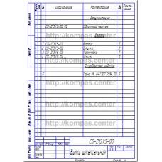 СБ-Z13V5-00 - Вилка штепсельная спецификация