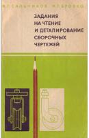 Сальников Бровко