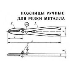 31 Ножницы ручные для резки металла